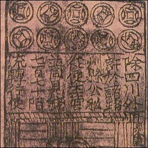 An example of an early Chinese banknote from the Song Dynasty.