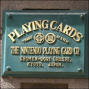 The company name plate at the ancient headquarters of Nintendo Card games in Kyoto, Japan.